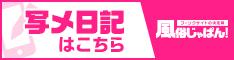 クリスタル写メ日記一覧【風俗じゃぱん】