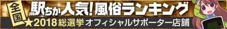 【駅ちか】で探す近江八幡・甲賀のピンサロ情報