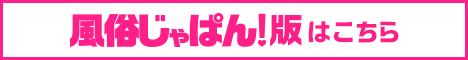 クリスタル店舗詳細【風俗じゃぱん】