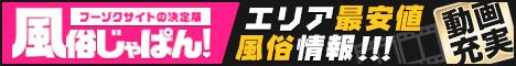 近江八幡/東近江ピンサロ人気店多数掲載!風俗じゃぱん